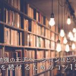 受験勉強のモチベーションはどう保つ?