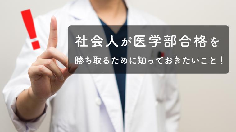 社会人が医学部合格を勝ち取るために、知っておきたいこと!