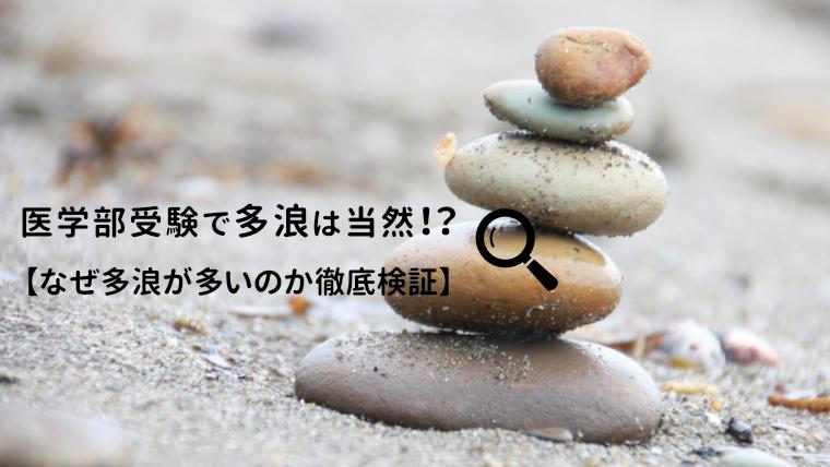 医学部受験で多浪は当然!?
