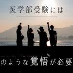 医学部_覚悟