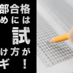 医学部受験_模試