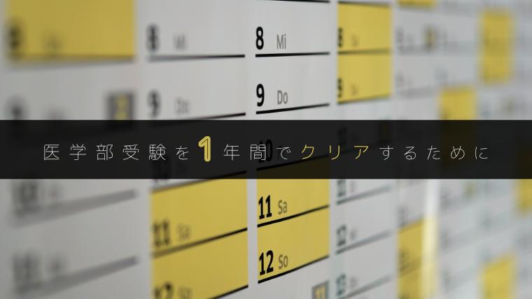 医学部受験_1年
