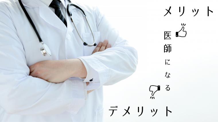 医師になるメリットとデメリット