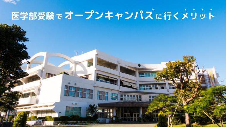 医学部受験でオープンキャンパスに行く